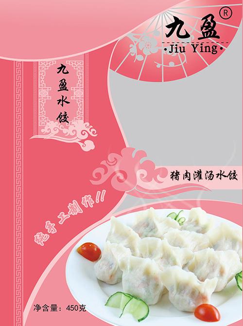 猪肉灌汤水饺